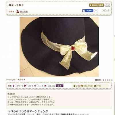 アトリエ帽子