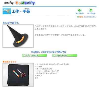 キッズ@nifty帽子
