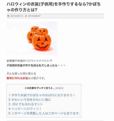 flat spaceかぼちゃ