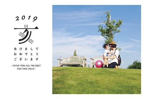 2019年のセブンイレブン写真年賀状