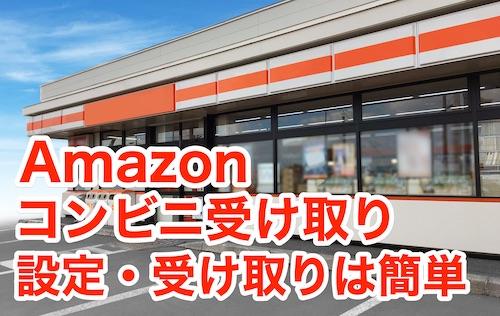 Amazonのコンビニ受け取りは設定、受け取りも簡単