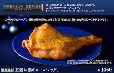5五穀味鶏のローストレッグ