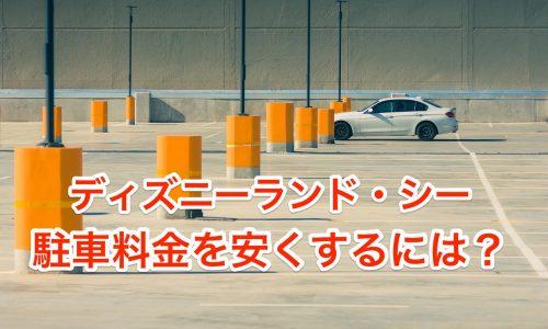 ディズニーランド駐車場を安くする