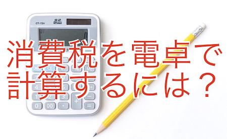 消費税を電卓で計算するには?