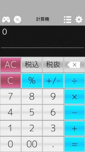 計算機++無料版 ワンタッチで消費税と割引計算ができる電卓