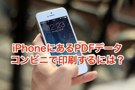 iPhoneでPDFをコンビニでプリントするには?
