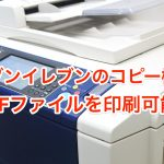 セブンイレブンコピー機でPDFファイルを印刷可能