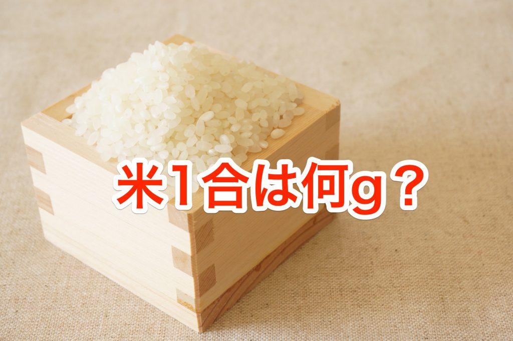 米1合は何グラム?