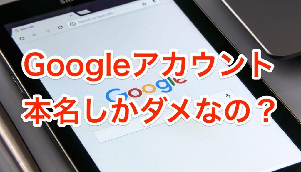 Googleアカウントは本名しかダメ?
