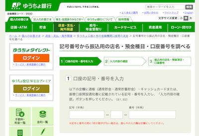 記号番号から振込用の店名・預金種目・口座番号を調べるページ