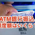 銀行振込でATM限度額はいくら?