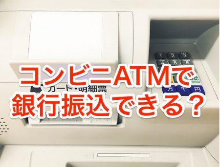 コンビニATMで銀行振込できる?