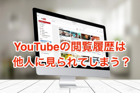 youtube履歴削除方法