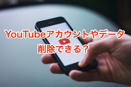 YouTubeデータ削除方法