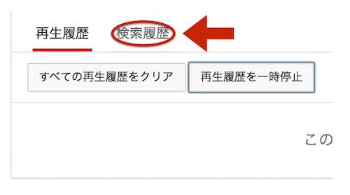 また気になる方は「再生履歴」右横の、「検索履歴」.001