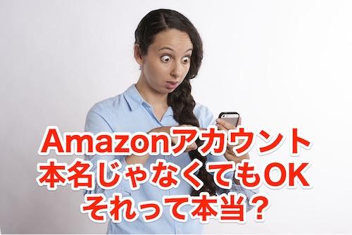 Amazonアカウントは本名じゃ無くてもOKって本当?