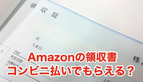 Amazonの領収書はコンビニ払いでもらえる?
