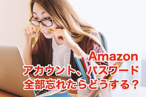 Amazonのアカウント、パスワード全部忘れたらどうする?