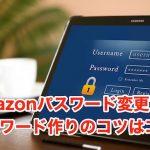 Amazonパスワード変更方法。パスワード作りのコツはコレ
