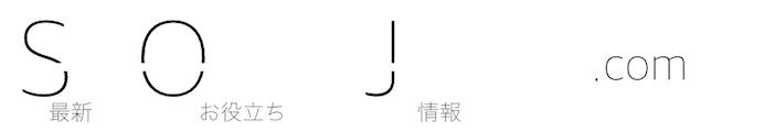 最新お役立ち情報.com