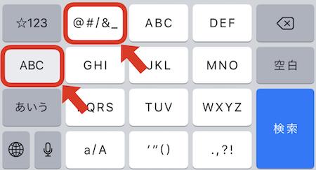iPhoneの「ABCボタン」「@#/&_ボタン」を押す