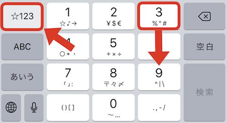 iPhone「☆123ボタン」「3ボタン」を押す