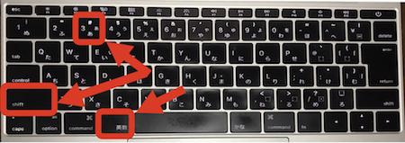 MacJISキーボードのハッシュタグの出し方