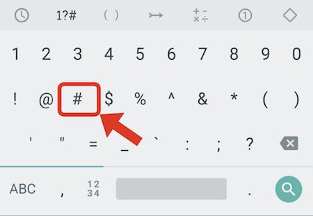 Androidキーボードの中央やや左側にハッシュタグ出る