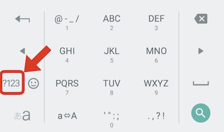 Android「?123ボタン」を押す