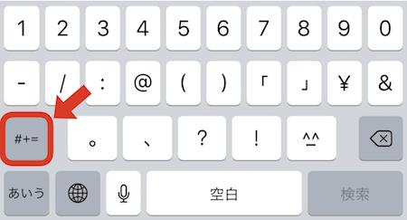 iPhone「#+=ボタン」を押す