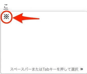 Macユーザー辞書に米印登録4
