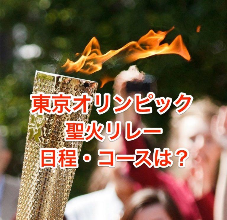 東京オリンピック聖火リレー日程・コースは?