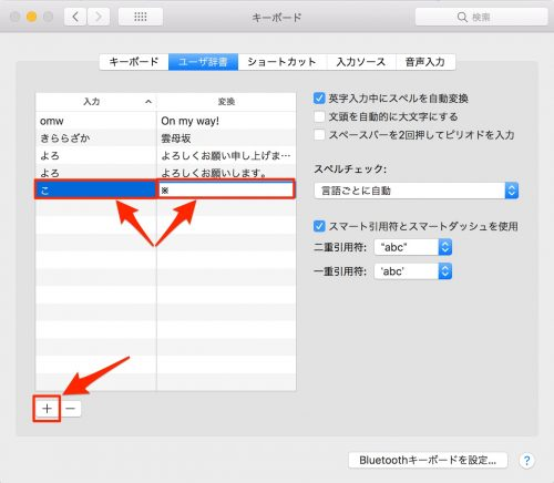 Macユーザー辞書に米印登録3