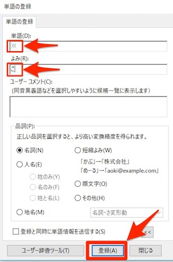Windowsに米印を辞書登録3
