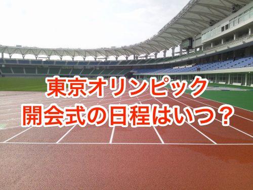 東京オリンピック開会式の日程はいつ?