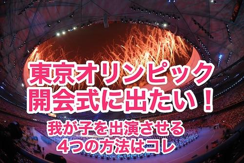 東京オリンピック開会式に出たい!我が子を出場させる4つの方法はコレ