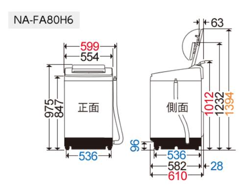 NA-FA80H6の寸法