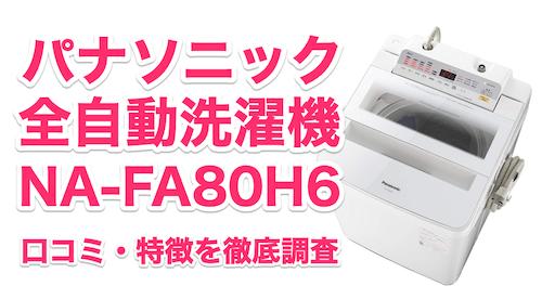 パナソニック全自動洗濯機NA-FA80H6口コミ・特徴を徹底調査