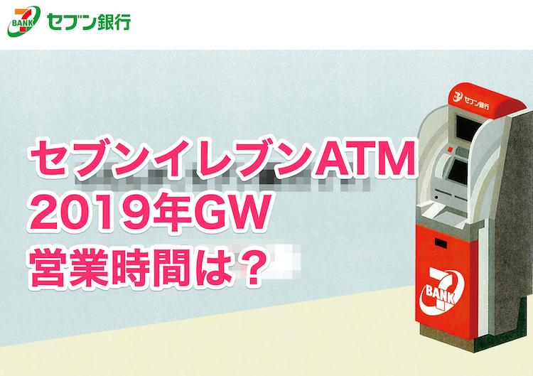セブンイレブンATM2019年GW営業時間は?