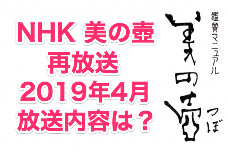 NHK美の壺再放送。2019年4月の放送内容は?