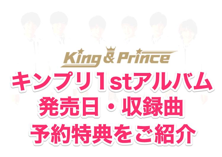 キンプリ1stアルバム発売日や予約特典、収録曲をご紹介