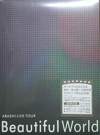ARASHI-LIVE-TOUR-Beautiful-World
