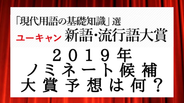 流行語大賞2019ノミネート候補