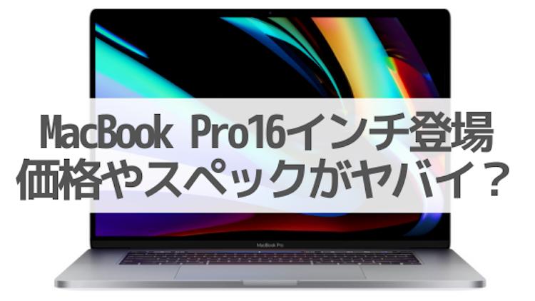 MacBook Pro16インチの価格やスペックがヤバイ?