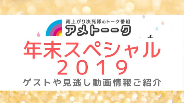 アメトーーク!年末スペシャル2019
