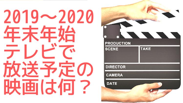 2019〜2020年末年始に放送予定の映画