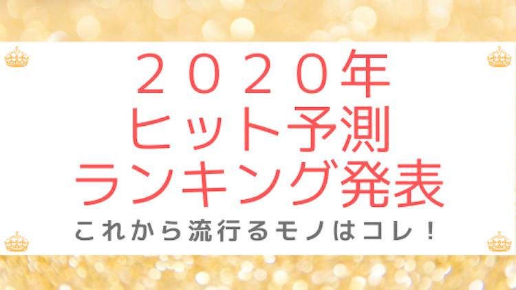 2020年ヒット予測ランキング発表!